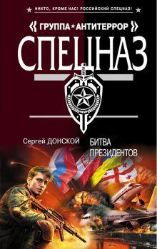 Донской С.Г. - Битва президентов обложка книги