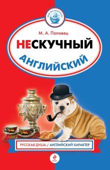 Поповец М.А. - Нескучный английский обложка книги