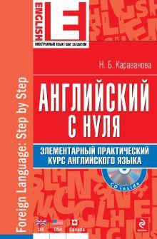 Караванова Н.Б. - Английский с нуля. Элементарный практический курс английского языка ( +CD) обложка книги