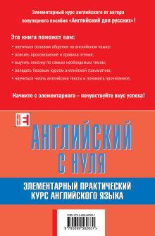 Обложка сзади Английский с нуля. Элементарный практический курс английского языка ( +CD) Н.Б. Караванова