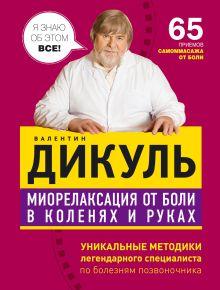 Дикуль В.И. - Миорелаксация от боли в коленях и руках обложка книги