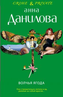 Данилова А.В. - Волчья ягода обложка книги