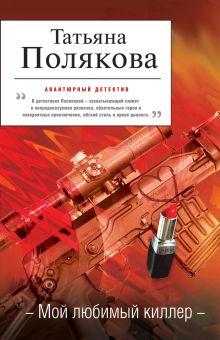 Полякова Т.В. - Мой любимый киллер обложка книги