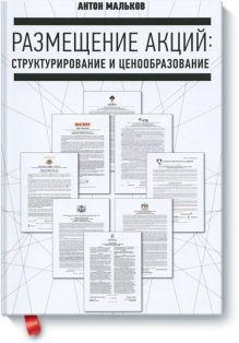 Мальков А.В. - Размещение акций: структурирование и ценообразование обложка книги