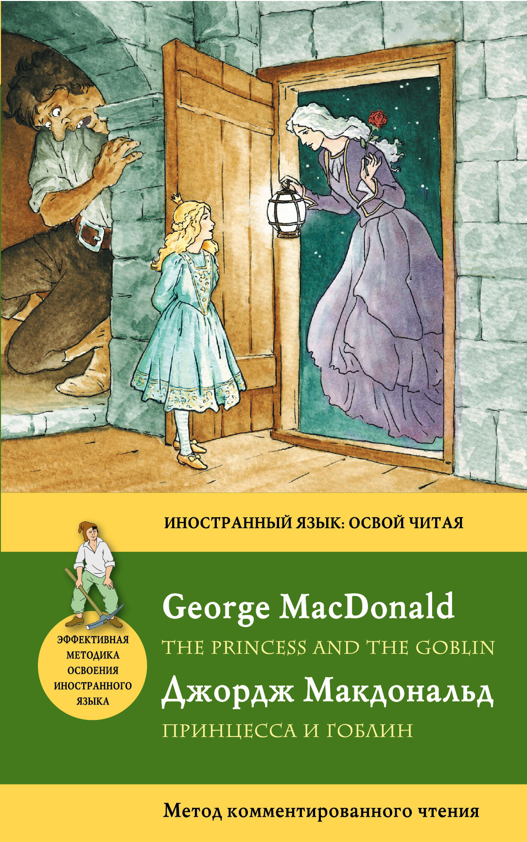 Принцесса и гоблин = The Princess and the Goblin. Метод комментированного чтения
