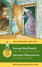 Макдональд Д. - Принцесса и гоблин = The Princess and the Goblin. Метод комментированного чтения' обложка книги