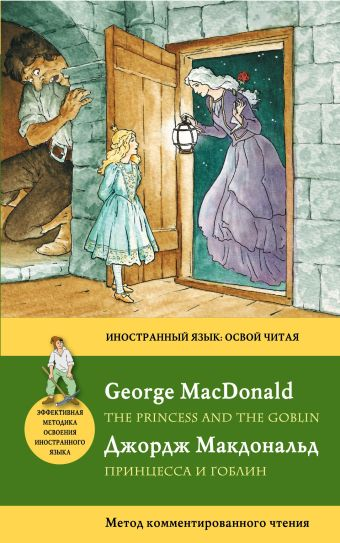 Принцесса и гоблин = The Princess and the Goblin. Метод комментированного чтения Макдональд Д.