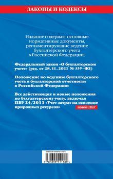Обложка сзади 25 положений по бухгалтерскому учету : по состоянию на 2012 год