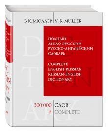 Мюллер В.К. - Полный англо-русский русско-английский словарь. 300 000 слов и выражений обложка книги