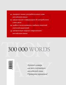 Обложка сзади Полный англо-русский русско-английский словарь. 300 000 слов и выражений В.К. Мюллер