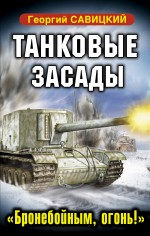 Савицкий Г.В. - Танковые засады. «Бронебойным, огонь!» обложка книги