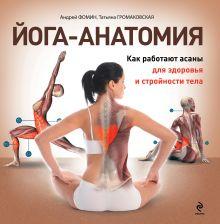 Громаковская Т.А., Фомин А.А. - Йога-анатомия. Как работают асаны для здоровья и стройности тела обложка книги