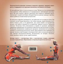 Обложка сзади Йога-анатомия. Как работают асаны для здоровья и стройности тела Татьяна Громаковская, Андрей Фомин