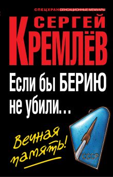 Кремлев С. - Если бы Берию не убили… Вечная память! обложка книги