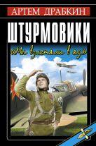 Драбкин А.В. - Штурмовики. «Мы взлетали в ад»' обложка книги