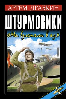 Штурмовики. «Мы взлетали в ад» обложка книги
