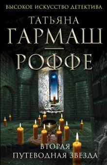 Гармаш-Роффе Т.В. - Вторая путеводная звезда обложка книги