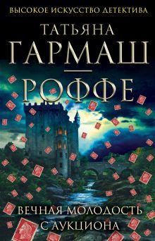 Гармаш-Роффе Т.В. - Вечная молодость с аукциона обложка книги