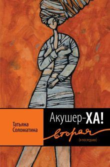 Соломатина Т.Ю. - Акушер-Ха! Вторая (и последняя) обложка книги