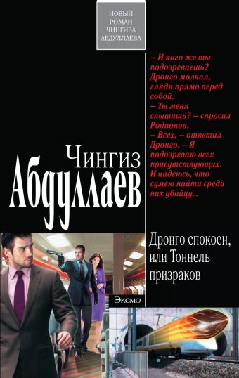 Дронго спокоен, или Тоннель призраков Абдуллаев Ч.А.