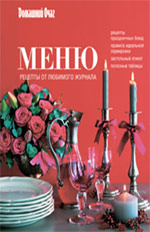 - Рецепты русской кухни, которые вы любите+книга в подарок обложка книги