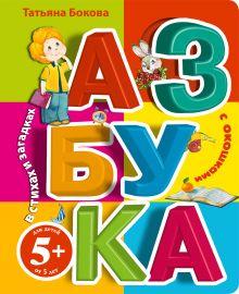 Бокова Т.В. - 5+ Азбука с окошками в стихах и загадках обложка книги