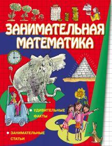 Вей С., Ло Ф. - Занимательная математика обложка книги