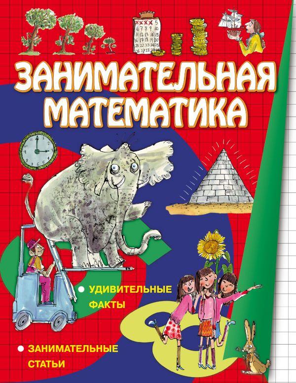 Занимательная математика Вей С., Ло Ф.