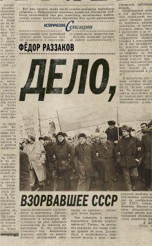 Дело, взорвавшее СССР обложка книги
