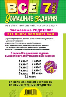Обложка сзади Все домашние задания: 7 класс: решения, пояснения, рекомендации