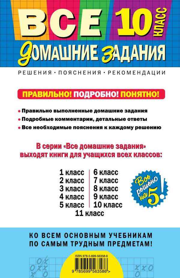 ГДЗ по химии для 1 2 3 4 5 6 7 8 9 10 11 классов
