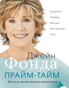 Фонда Д. - Прайм-тайм : После 50 жизнь только начинается обложка книги
