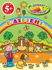 - 5+ В деревне обложка книги