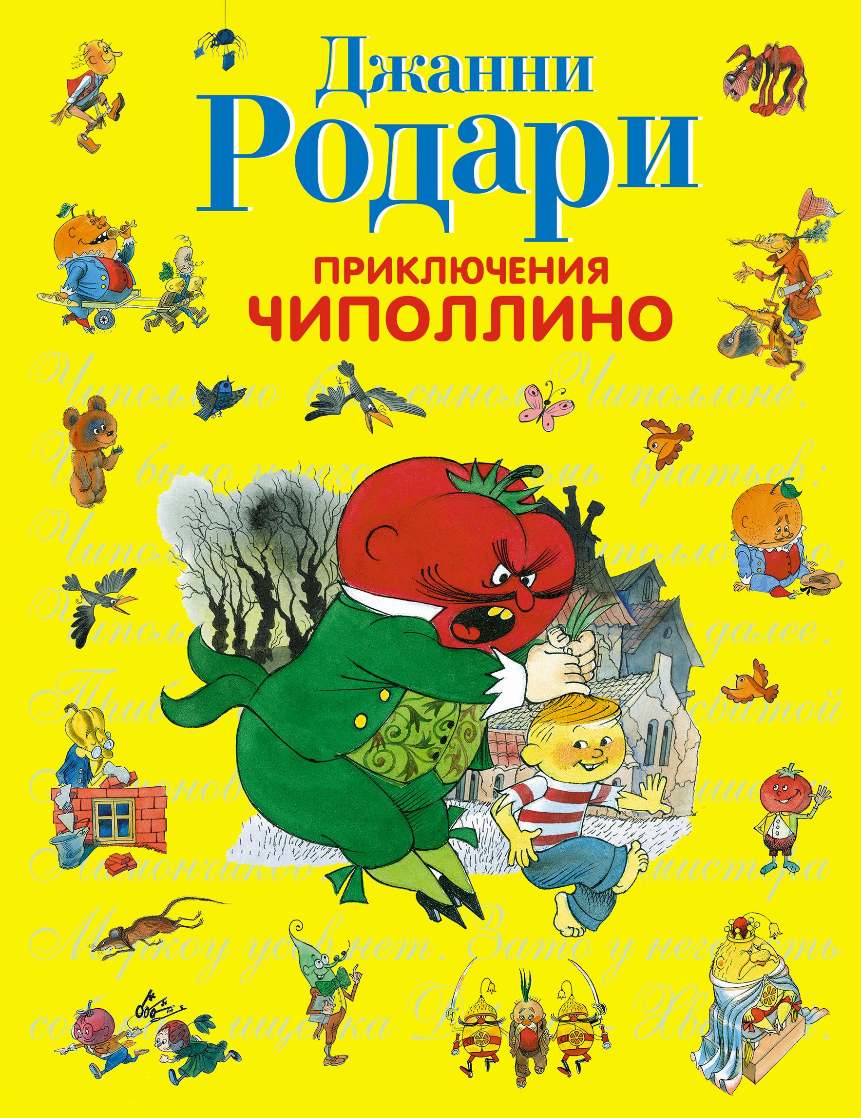 Картинки книги чиполлино