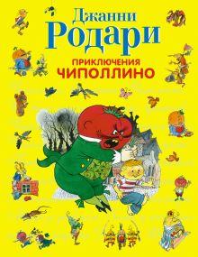 Родари Дж. - Приключения Чиполлино (ил. В. Чижикова) (ст.изд.) обложка книги