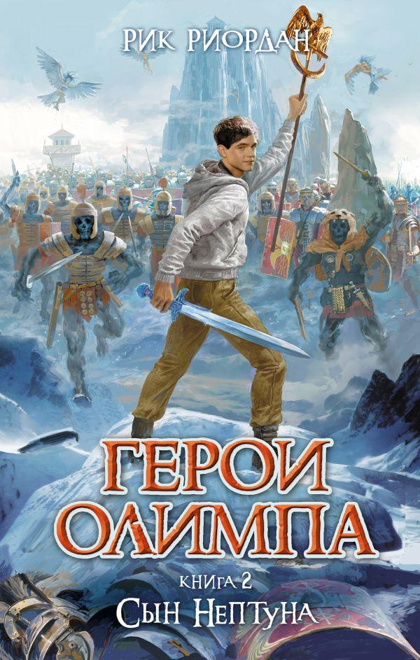 Скачать книгу в формате fb2 сын нептуна