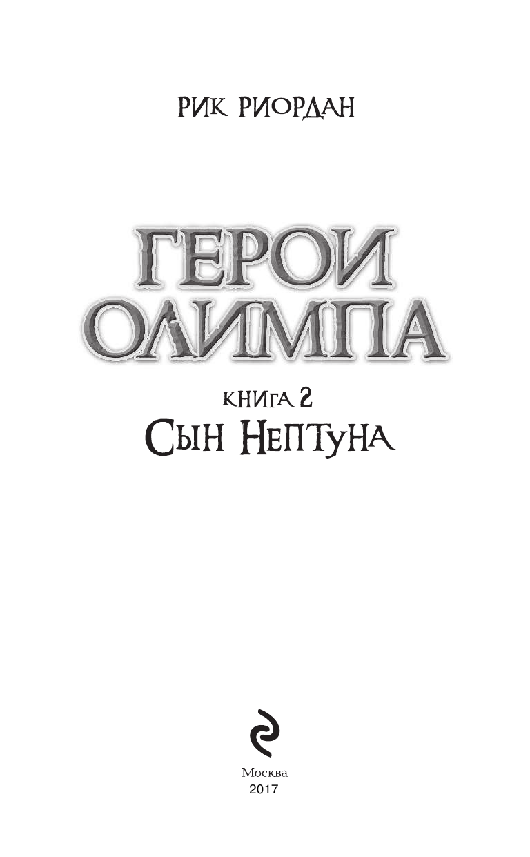 МЕТКА АФИНЫ РИК РИОРДАН СКАЧАТЬ БЕСПЛАТНО
