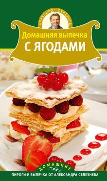 - Александр Селезнев приглашает: Торты. Пирожные. Печенья. Пиццы. Десерты. обложка книги