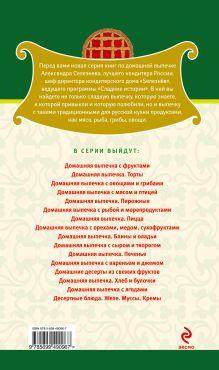 Обложка сзади Александр Селезнев приглашает: Торты. Пирожные. Печенья. Пиццы. Десерты.