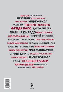 Обложка сзади Музы, вдохновившие мир (прозрачный супер)