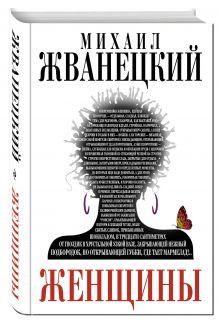 Жванецкий М.М. - Женщины обложка книги