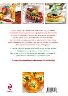 Обложка сзади Коллекция Домашних рецептов к празднику