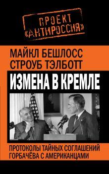 Измена в Кремле. Протоколы тайных соглашений Горбачева с американцами обложка книги
