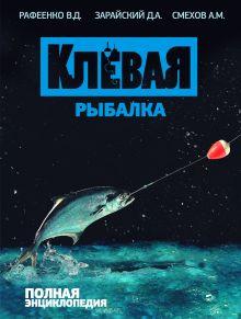 Клевая рыбалка. Полная энциклопедия.