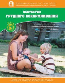 - Искусство грудного вскармливания обложка книги
