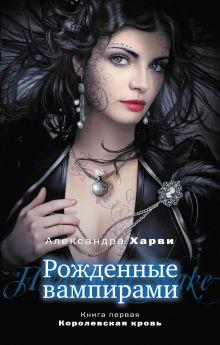 Рожденные вампирами. Книга 1. Королевская кровь