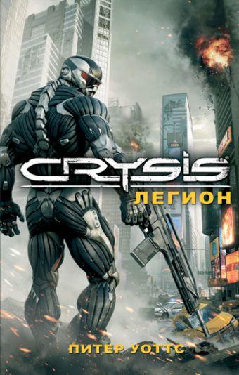 Crysis. Легион Уоттс П.