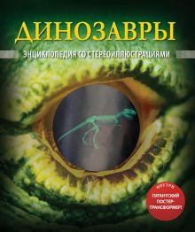 Лемени-Македон П.П. - Динозавры (со стереокартинками) обложка книги