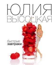 - Быстрые завтраки+ DVD Юлия Высоцкая. Едимдома обложка книги