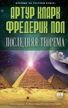 Обложка Последняя теорема Артур Кларк, Фредерик Пол